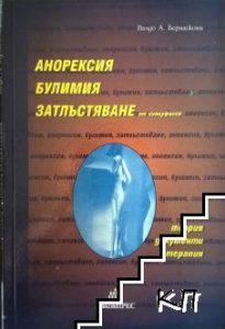 анорексия-булимия-хиперфагия